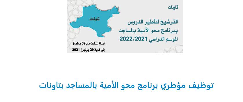 توظيف مؤطري برنامج محو الأمية بالمساجد بتاونات 2021