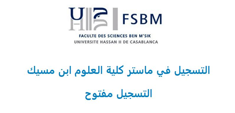 ماستر كلية العلوم ابن مسيك 2021-2022 ، الماسترات المفتوحة بكلية العلوم ابن مسيك
