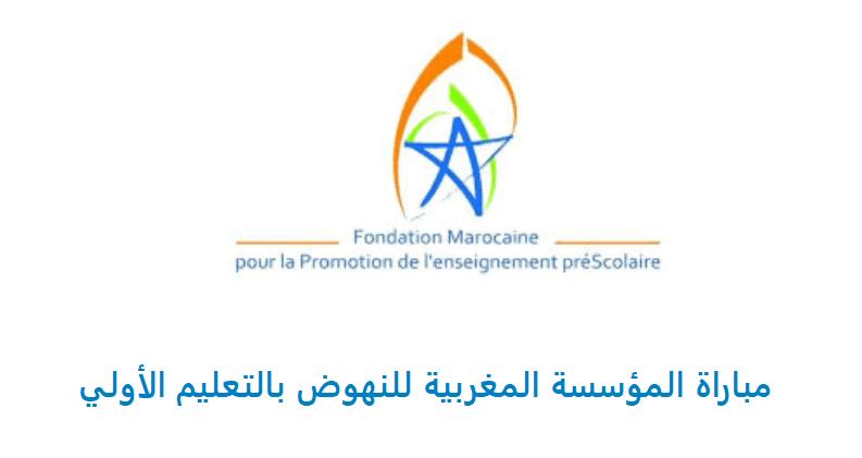 مباراة المؤسسة المغربية للنهوض بالتعليم الأولي 2021