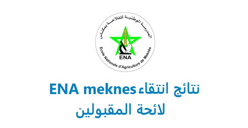 نتائج انتقاء ena 2021 ، لائحة المقبولين ena meknes 2021-2022