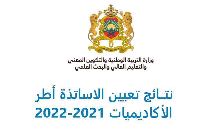 نتائج تعيين الاساتذة أطر الأكاديميات 2021-2022