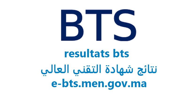 resultat preselection bts 2021 ، resultats bts 2021