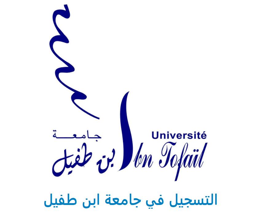 التسجيل في جامعة ابن طفيل بالقنيطرة 2021 ، التسجيل في كلية الاداب ابن طفيل 2021
