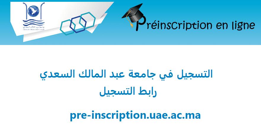التسجيل في جامعة عبد المالك السعدي 2021