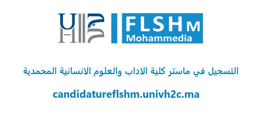 التسجيل في ماستر كلية الاداب والعلوم الانسانية المحمدية 2021