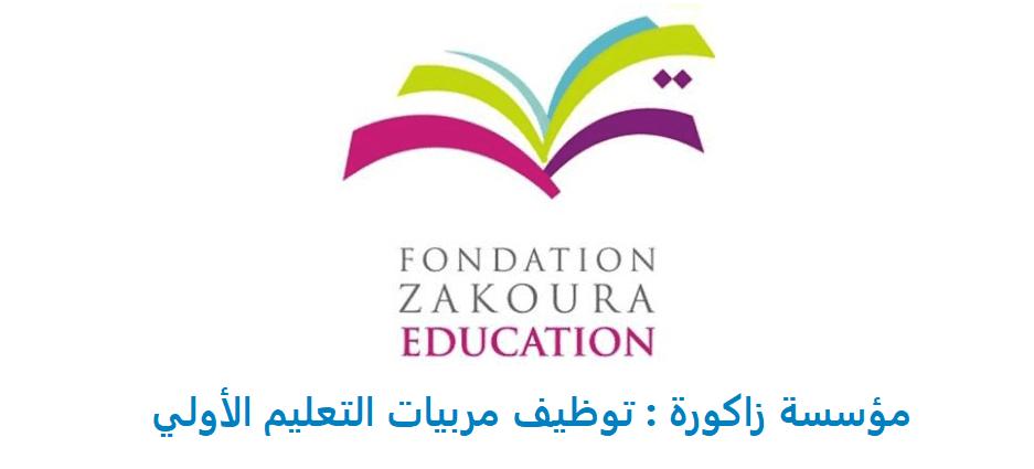 مؤسسة زاكورة توظيف مربيات التعليم الأولي 2021