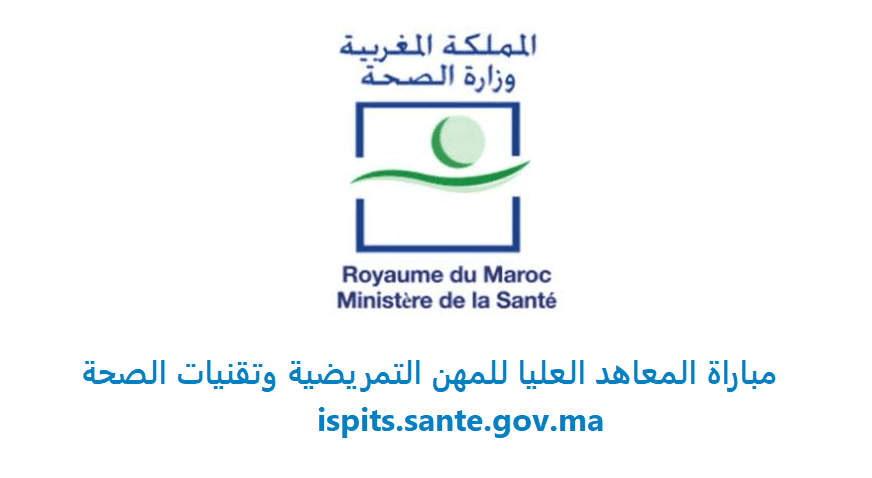 ispits.sante.gov.ma 2021 ، Inscription Concours ISPITS ، مباراة المعاهد العليا للمهن التمريضية 2021