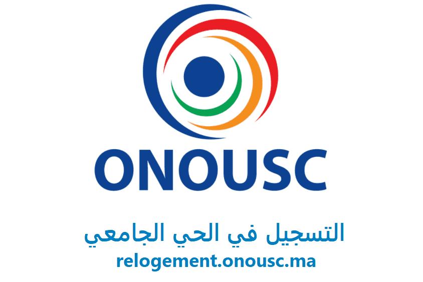 relogement onousc ma 2022 موقع الحي الجامعي 2021