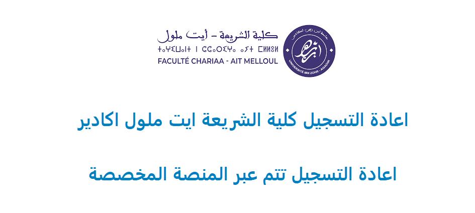 اعادة التسجيل كلية الشريعة ايت ملول اكادير 2021-2022