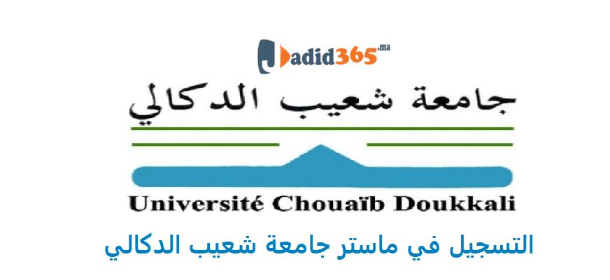 التسجيل في ماستر جامعة شعيب الدكالي 2021-2022 ، ماسترات جامعة شعيب الدكالي 2021