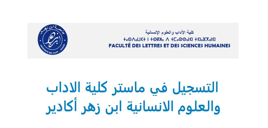 التسجيل في ماستر كلية الاداب والعلوم الانسانية ابن زهر اكادير 2022