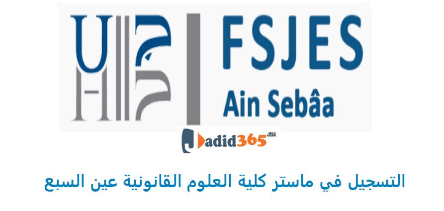 التسجيل في ماستر كلية العلوم القانونية عين السبع 2021-2022 ، 2022/2021 master FSJES AIN SEBAA
